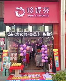 江苏徐州云龙店