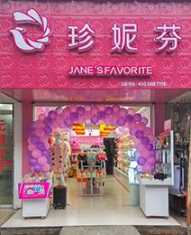 江苏南京玄武店