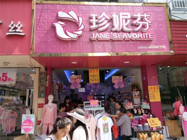湖南长沙芙蓉店