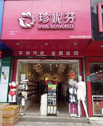 浙江温州乐清店