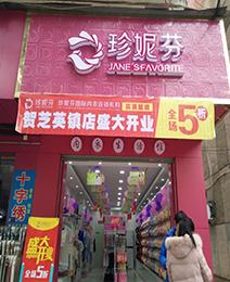 珍妮芬岳阳店