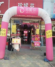 安徽合肥瑶海店